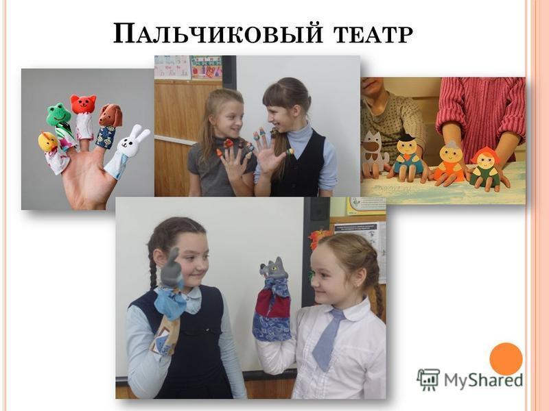 П АЛЬЧИКОВЫЙ ТЕАТР