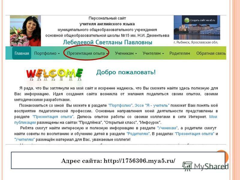 Адрес сайта: http://1756306.mya5.ru/