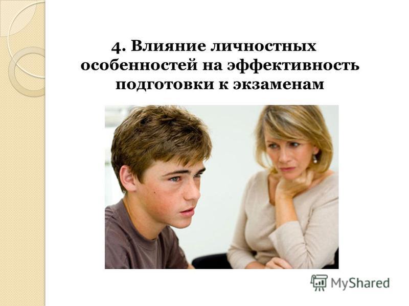 4. Влияние личностных особенностей на эффективность подготовки к экзаменам