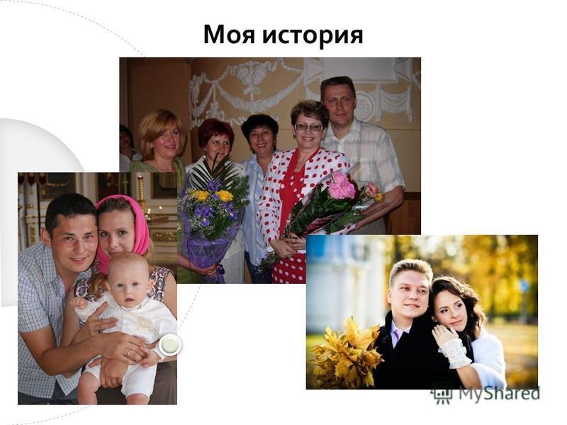 Моя история ФОТО