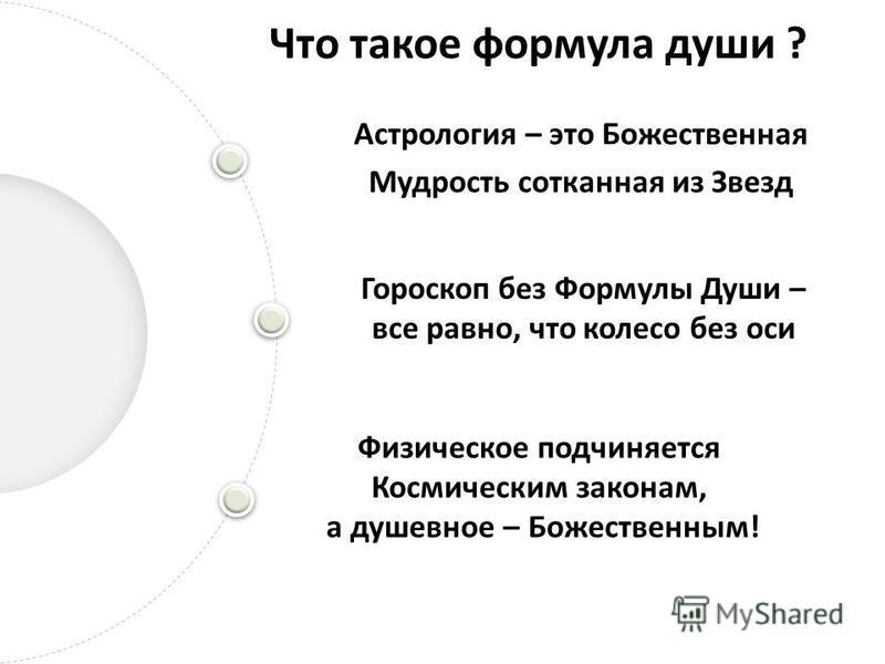 Что такое формула души ? Астрология – это Божественная Мудрость сотканная из Звезд Гороскоп без Формулы Души – все равно, что колесо без оси Физическое подчиняется Космическим законам, а душевное – Божественным!