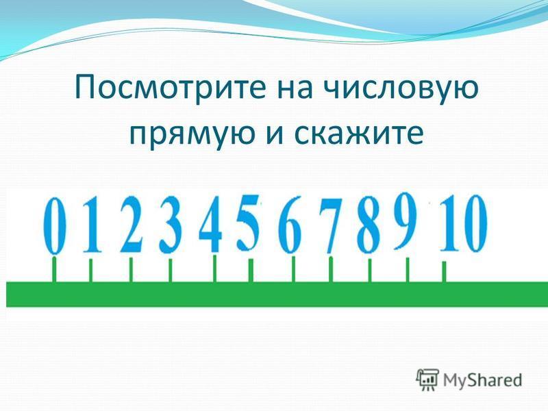 Посмотрите на числовую прямую и скажите