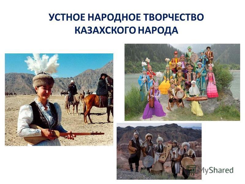 УСТНОЕ НАРОДНОЕ ТВОРЧЕСТВО КАЗАХСКОГО НАРОДА