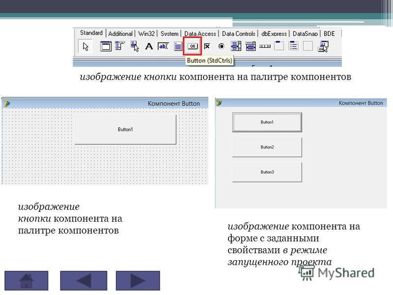 изображение кнопки компонента на палитре компонентов изображение компонента на форме с заданными свойствами в режиме запущенного проекта