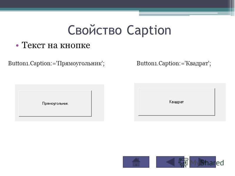 Свойство Caption Текст на кнопке Button1.Caption:='Прямоугольник';Button1.Caption:='Квадрат';