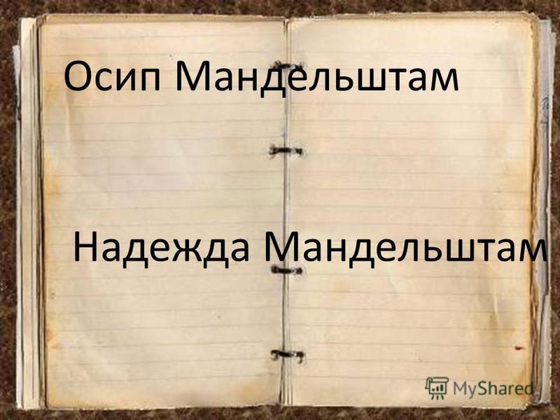 Осип Мандельштам Надежда Мандельштам