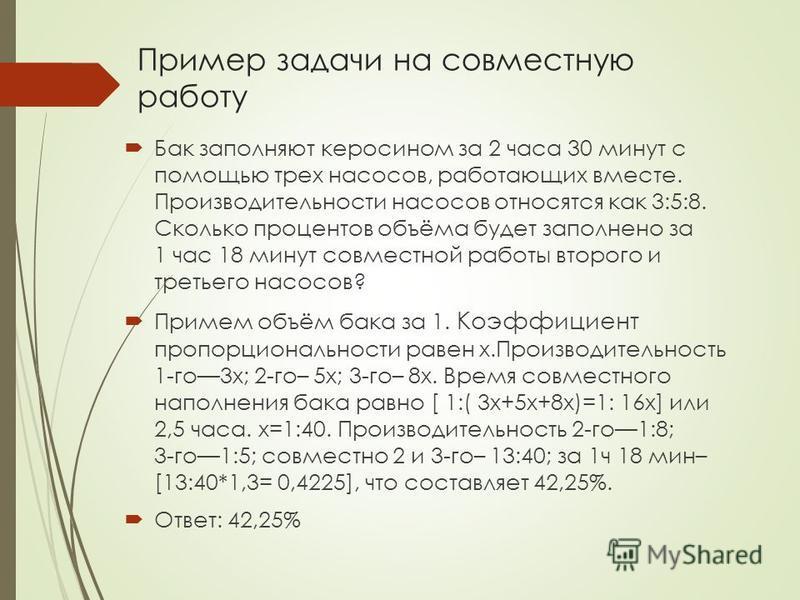 Пример задачи на совместную работу Бак заполняют керосином за 2 часа 30 минут с помощью трех насосов, работающих вместе. Производительности насосов относятся как 3:5:8. Сколько процентов объёма будет заполнено за 1 час 18 минут совместной работы втор