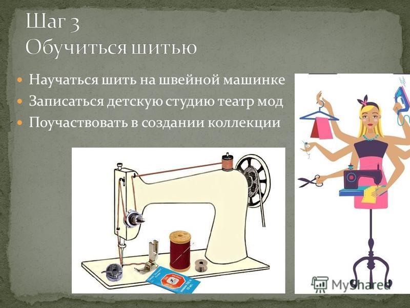 Научаться шить на швейной машинке Записаться детскую студию театр мод Поучаствовать в создании коллекции