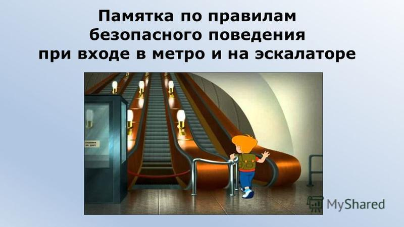 Памятка по правилам безопасного поведения при входе в метро и на эскалаторе