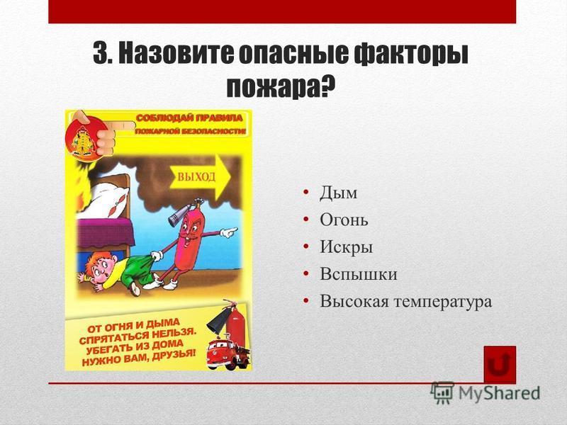 3. Назовите опасные факторы пожара? Дым Огонь Искры Вспышки Высокая температура
