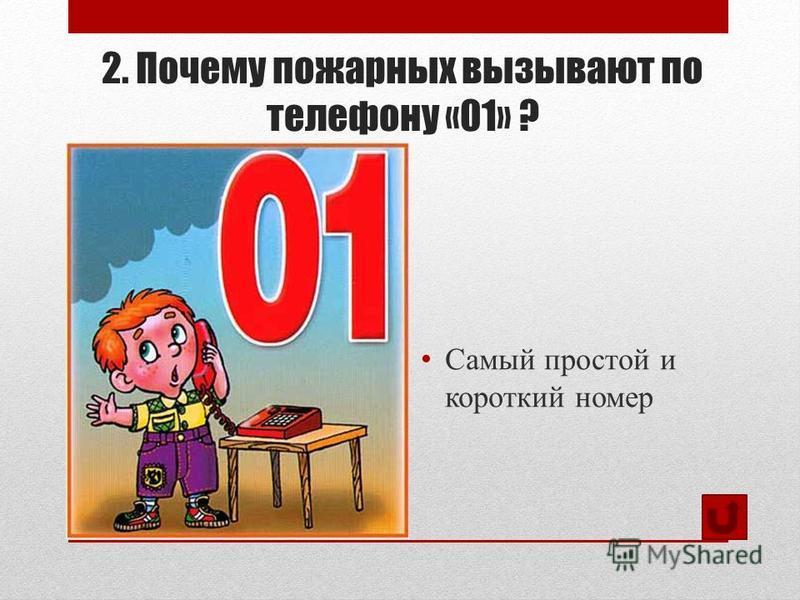 2. Почему пожарных вызывают по телефону «01» ? Самый простой и короткий номер