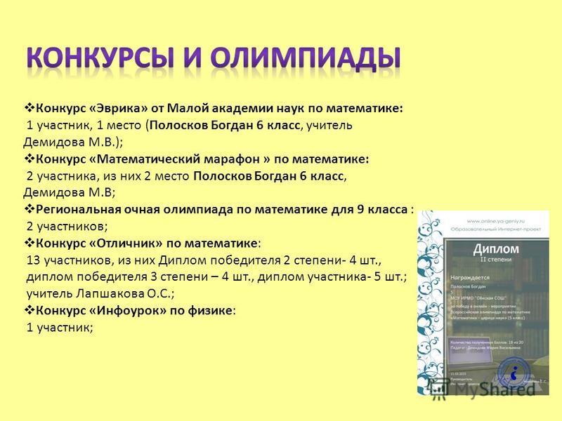 Спиши.ру по математике 5 класс конкурс эврика