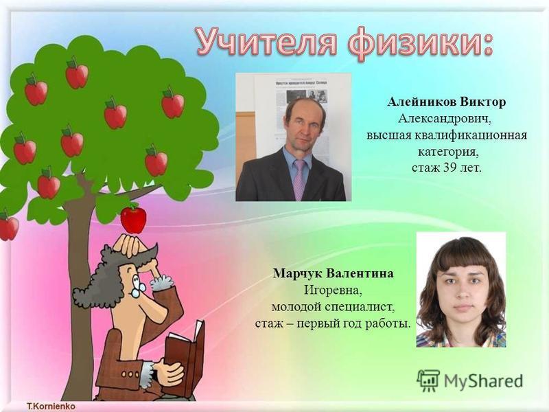 Алейников Виктор Александрович, высшая квалификационная категория, стаж 39 лет. Марчук Валентина Игоревна, молодой специалист, стаж – первый год работы.
