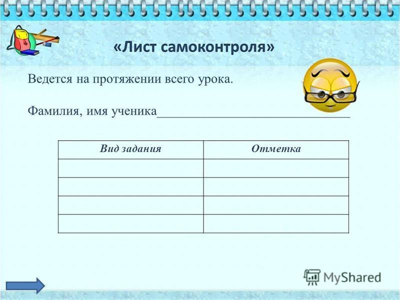 Вид задания Отметка Ведется на протяжении всего урока. Фамилия, имя ученика_____________________________