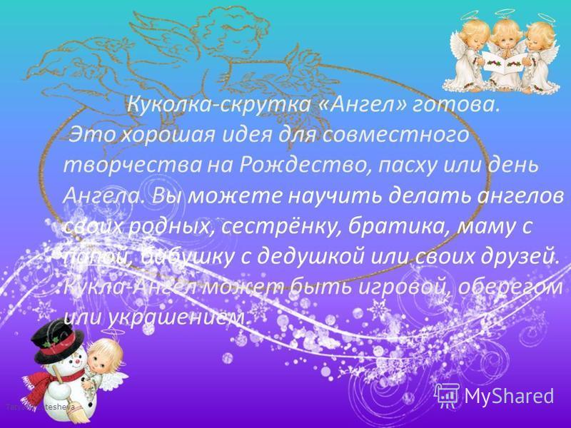 Tatyana Latesheva Куколка-скрутка «Аангел» готова. Это хорошая идея для совместного творчества на Рождество, пасху или день Аангела. Вы можете научить делать аангелов своих родных, сестрёнку, братика, маму с папой, бабушку с дедушкой или своих друзей