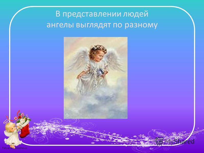 Tatyana Latesheva В представлении людей аангелы выглядят по разному