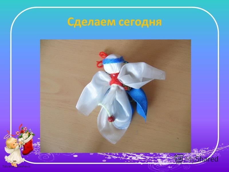 Tatyana Latesheva Сделаем сегодня