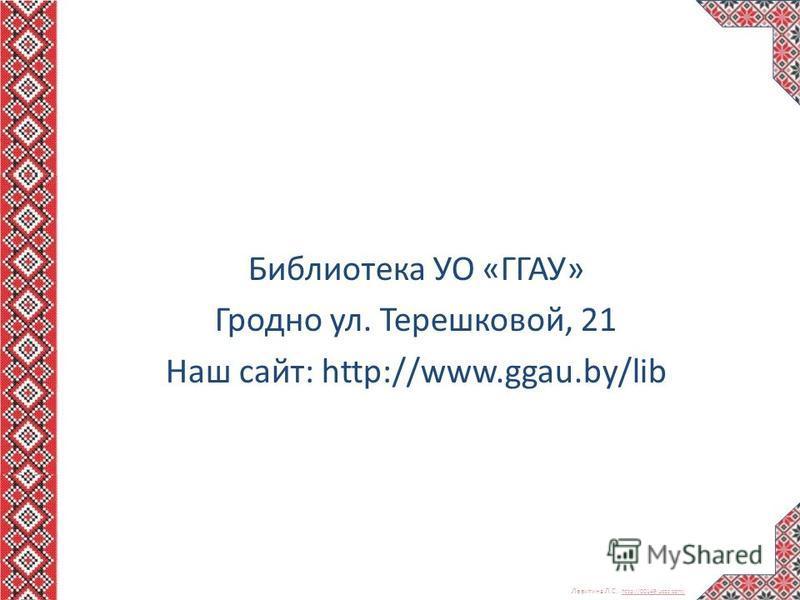 Левитина Л.С. http://00149.ucoz.com/ http://00149.ucoz.com/ Библиотека УО «ГГАУ» Гродно ул. Терешковой, 21 Наш сайт: http://www.ggau.by/lib