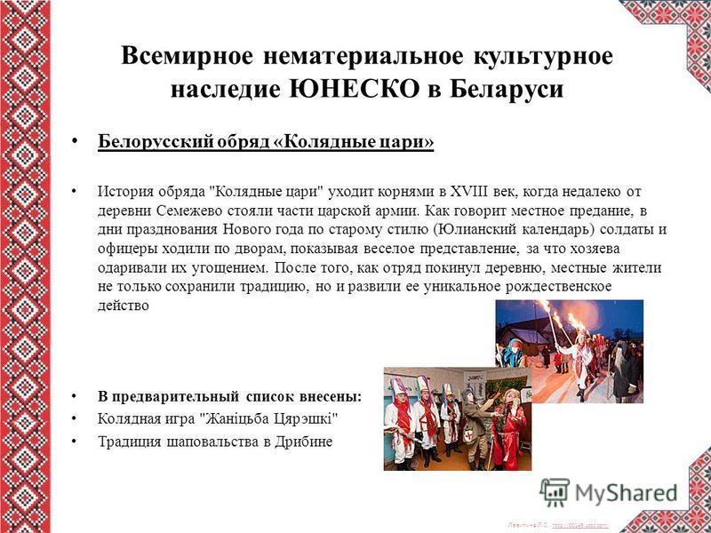 Левитина Л.С. http://00149.ucoz.com/ http://00149.ucoz.com/ Белорусский обряд «Колядные цари» История обряда