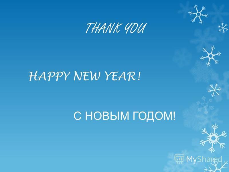 THANK YOU HAPPY NEW YEAR! С НОВЫМ ГОДОМ!