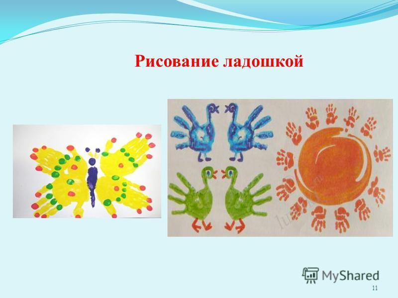 Рисование ладошкой - ребенок опускает в гуашь ладошку (всю кисть ) или окрашивает ее с помощью кисточки и делает отпечаток на бумаге. Рисуют и правой, и левой руками, окрашенными разными цветами. После работы руки вытирают салфеткой, затем гуашь легк