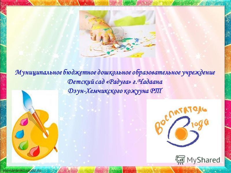 Муниципальное бюджетное дошкольное образовательное учреждение Детский сад «Радуга» г.Чадаана Дзун-Хемчикского кожууна РТ