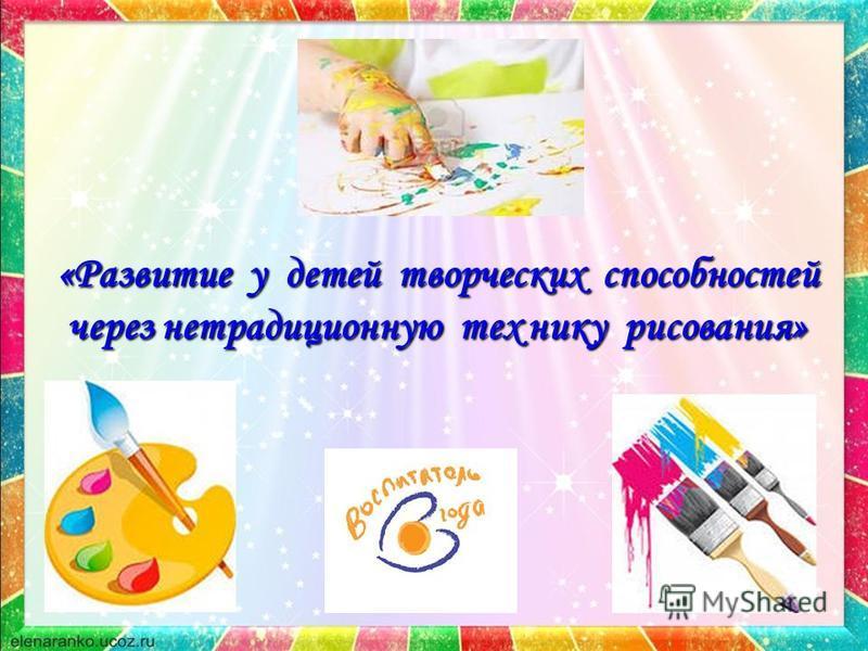 «Развитие у детей творческих способностей через нетрадиционную тех нику рисования»
