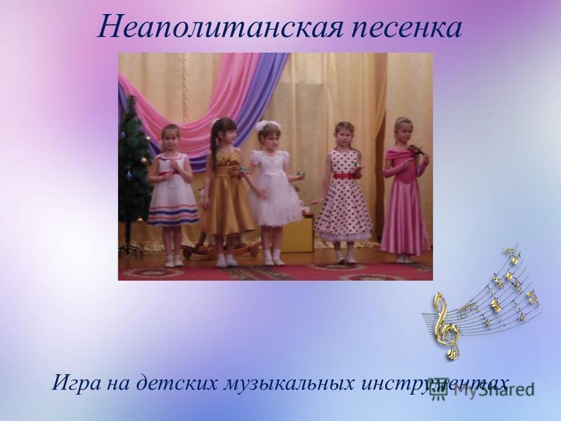Неаполитанская песенка Игра на детских музыкальных инструментах