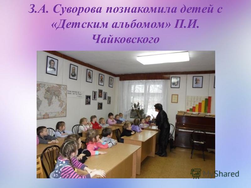 З.А. Суворова познакомила детей с «Детским альбомом» П.И. Чайковского