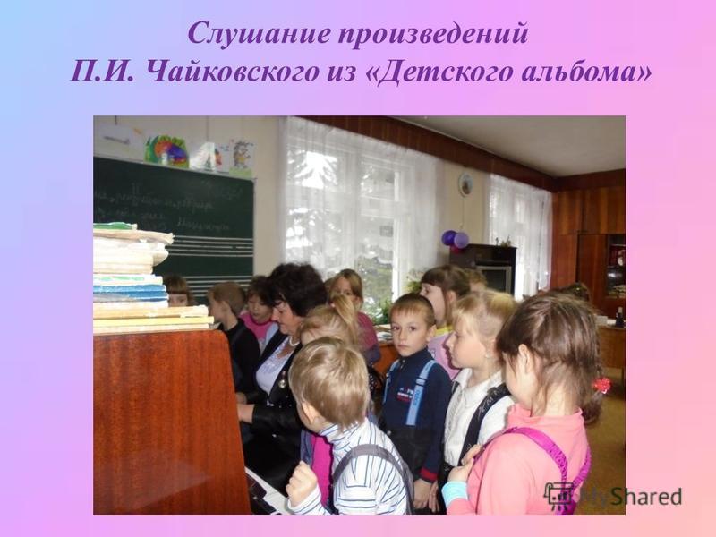 Слушание произведений П.И. Чайковского из «Детского альбома»