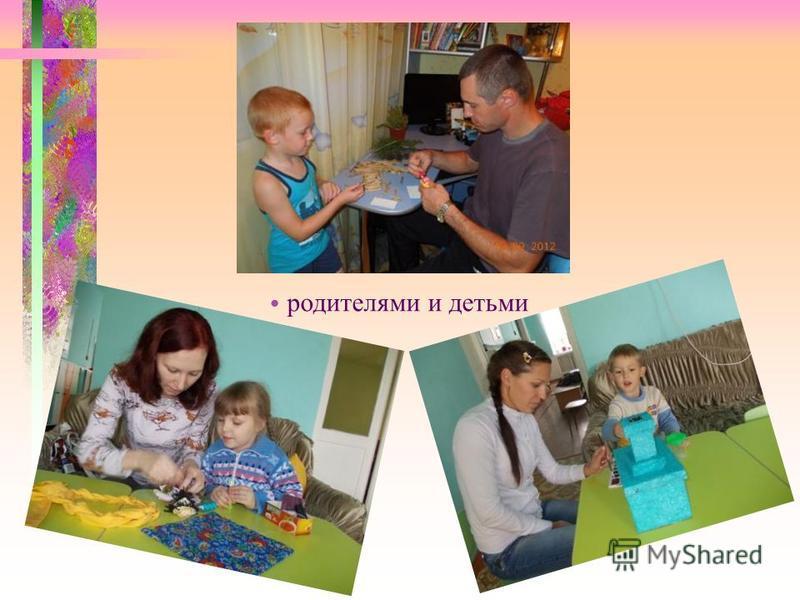 родителями и детьми