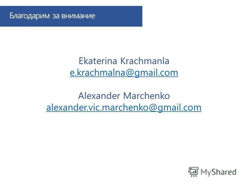 Благодарим за внимание Ekaterina Krachmanla e.krachmalna@gmail.com Alexander Marchenko alexander.vic.marchenko@gmail.com