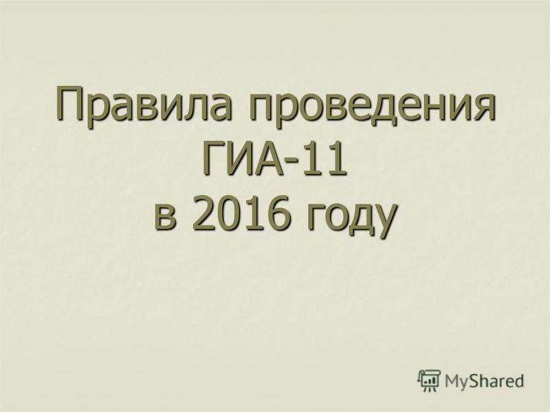 Правила проведения ГИА-11 в 2016 году