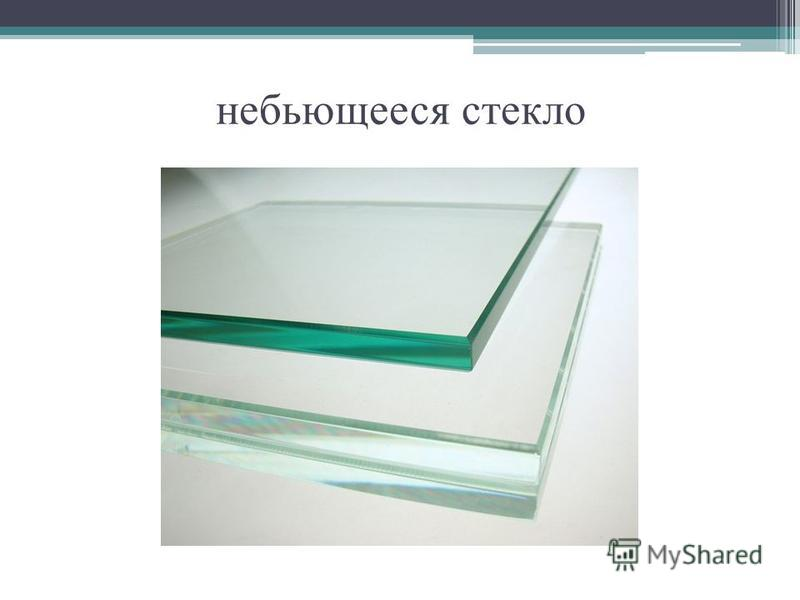 небьющееся стекло