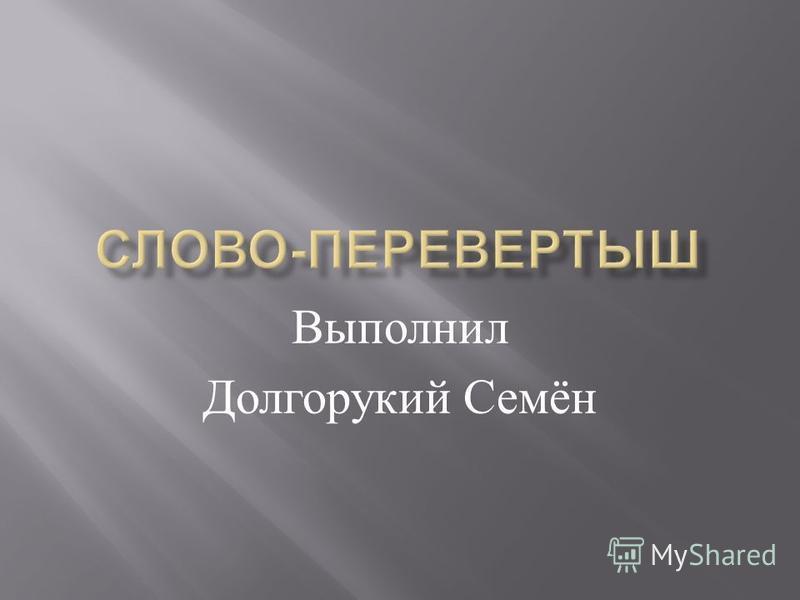 Выполнил Долгорукий Семён