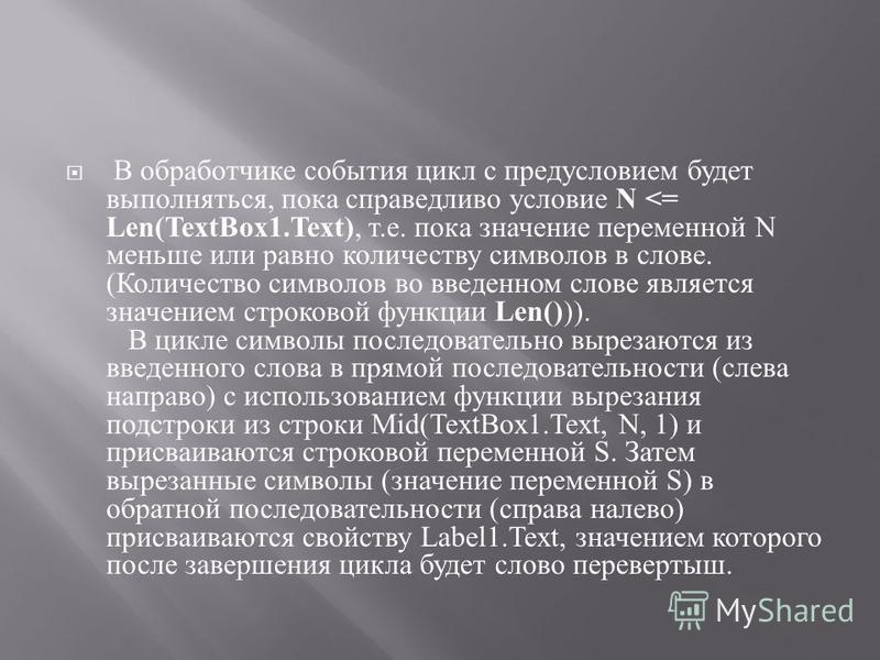 В обработчике события цикл с предусловием будет выполняться, пока справедливо условие N <= Len(TextBox1.Text), т. е. пока значение переменной N меньше или равно количеству символов в слове. ( Количество символов во введенном слове является значением
