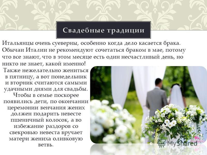 Поздравления с бракосочетанием для мамы жениха 44