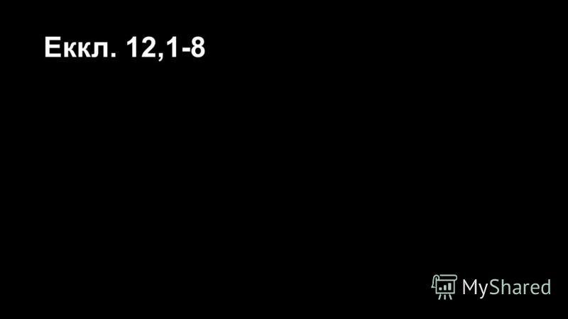 Еккл. 12,1-8