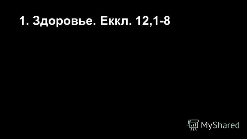 1. Здоровье. Еккл. 12,1-8