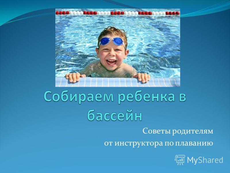 Советы родителям от инструктора по плаванию