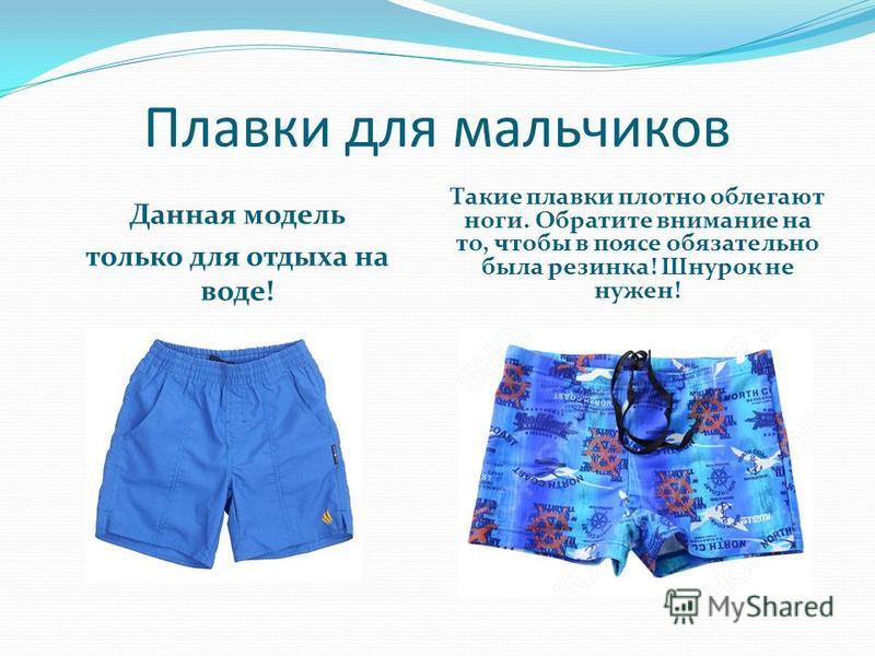 Плавки для мальчиков Данная модель только для отдыха на воде! Такие плавки плотно облегают ноги. Обратите внимание на то, чтобы в поясе обязательно была резинка! Шнурок не нужен!