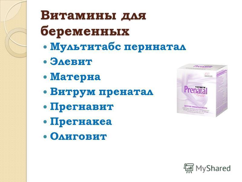 Витамины для беременных Мультитабс перинатал Элевит Матерна Витрум пренатал Прегнавит Прегнакеа Олиговит