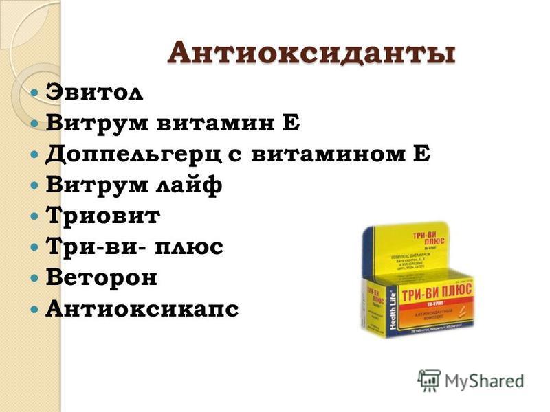 Антиоксиданты Эвитол Витрум витамин Е Доппельгерц с витамином Е Витрум лайф Триовит Три-ви- плюс Веторон Антиоксикапс