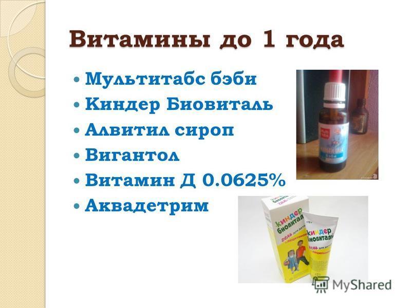 Витамины до 1 года Мультитабс бэби Киндер Биовиталь Алвитил сироп Вигантол Витамин Д 0.0625% Аквадетрим