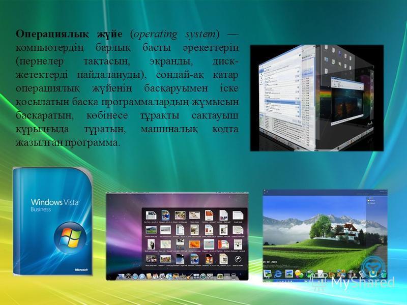 Операциялық жүйе (operating system) компьютердің барлық басты әрекеттерін (пернелер тақтасын, экранды, диск- жетектерді пайдалануды), сондай-ақ қатар операциялық жүйенің басқаруымен іске қосылатын басқа программалардың жұмысын басқаратын, көбінесе тұ