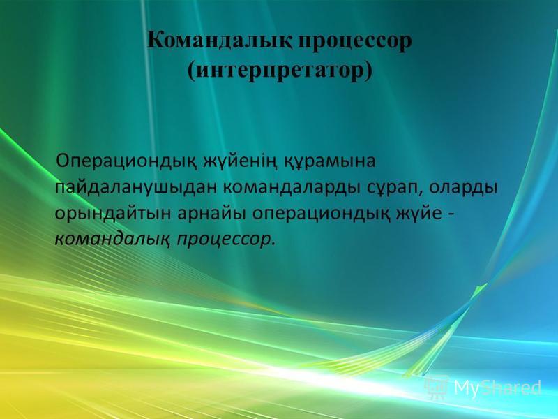 Командалық процессор (интерпретатор) Операциондық жүйенің құрамына пайдаланушыдан командаларды сұрап, оларды орындайтын арнайы операциондық жүйе - командалық процессор.