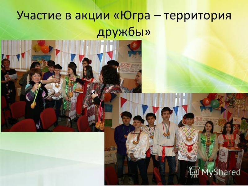 Участие в акции «Югра – территория дружбы»