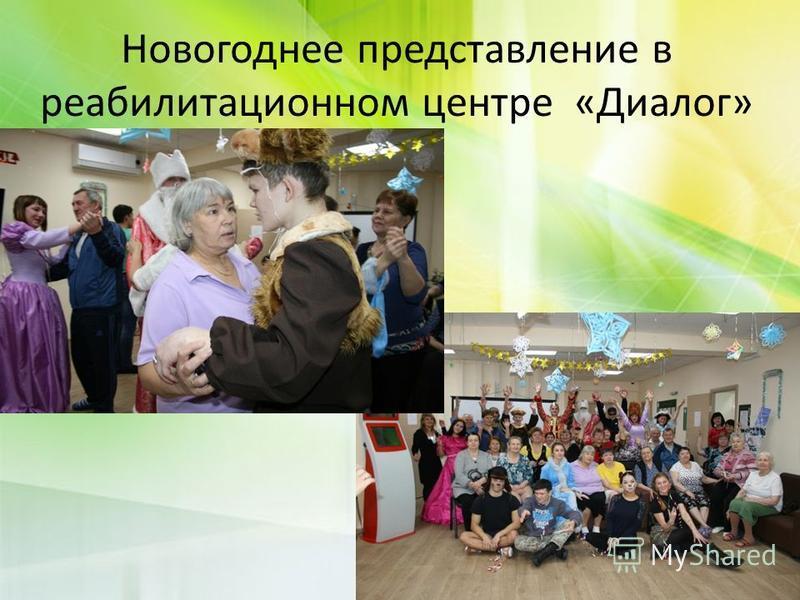 Новогоднее представление в реабилитационном центре «Диалог»