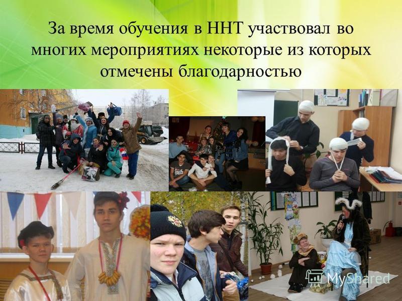 За время обучения в ННТ участвовал во многих мероприятиях некоторые из которых отмечены благодарностью