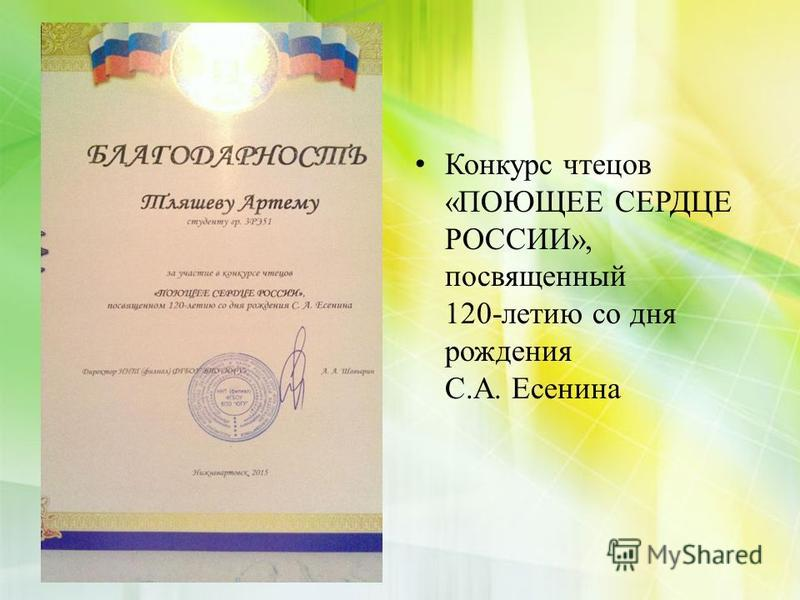 Конкурс чтецов «ПОЮЩЕЕ СЕРДЦЕ РОССИИ», посвященный 120-летию со дня рождения С.А. Есенина